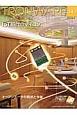 TRONWARE 2014.6 IoT時代のマイコン T-Engine&ユビキタスID 技術情報マガジン(147)