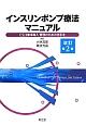 インスリンポンプ療法マニュアル<改訂第2版> CS2療法導入・管理のための手引き