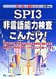 SPI3 非言語能力検査こんだけ! 2016