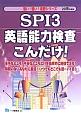 SPI3 英語能力検査こんだけ! 2016