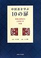 中国語を学ぶ10の扉 言葉と思考からときほぐす中国