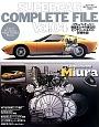 スーパーカーコンプリートファイル LAMBORGHINI Miura(4)