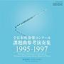 全日本吹奏楽コンクール課題曲参考演奏集 1995-1997