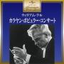 プレミアム・ツイン・ベスト ウィリアム・テル~カラヤン・ポピュラー・コンサート