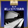 プレミアム・ツイン・ベスト 愛の夢~麗しいピアノ名曲集