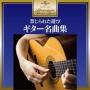 禁じられた遊び~ギター名曲集