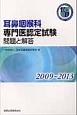 耳鼻咽喉科専門医認定試験 問題と解答 2009~2013