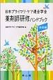 日本プライマリ・ケア連合学会 薬剤師研修ハンドブック 基礎編