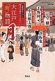 大江戸「町」物語 月 時代小説アンソロジー 文庫書き下ろし
