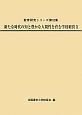 新たな時代の知と豊かな人間性を育む学校経営 教育研究シリーズ52 (2)
