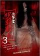 復讐霊 呪殺動画 3