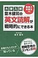 大学入試 登木健司の英文読解が戦略的にできる本 難関大受験生対応