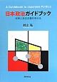 日本政治ガイドブック 改革と民主主義を考える