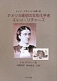 アメリカ最初の女性化学者 エレン・リチャーズ レイク・プラシッドに輝く星