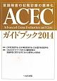 ACECガイドブツク 2014 意識障害の初期診療の標準化