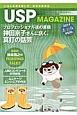 USP MAGAZINE 2014.6 プロフェッショナル達の素顔 神田京子さんに訊く、真打の話芸 日本で唯一のシェルスクリプト総合誌(14)