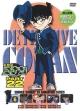 名探偵コナン PART22 Vol.6