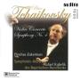 チャイコフスキー:ヴァイオリン協奏曲 ニ長調 作品35 交響曲 第4番 ヘ短調 作品36