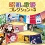 昭和の歌姫コレクション VOL.3