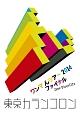 『ワンマ んツアー2014』ファイナル Zepp DiverCity