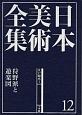 日本美術全集 狩野派と遊楽図 テーマ巻2 (12)