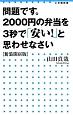 問題です。2000円の弁当を3秒で「安い!」と思わせなさい<新装開店版>