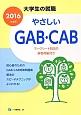大学生の就職 やさしい GAB・CAB 2016 マークシート対応の解答用紙付き