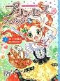 プリンセス☆マジック ルビー まいごの森のおひめさま? (1)