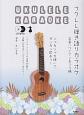 ウクレレ弾き語りカラオケ 定番ハワイアン&フラ編 CD2枚付 ジャカジャカ弾いて、ガンガン歌おう!