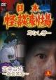 日本怪談劇場 第5巻(「怪談・笠森お染 幽霊茶屋」/「怪談・耳無し芳一」)