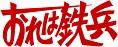 想い出のアニメライブラリー 第25集 おれは鉄兵 DVD-BOX デジタルリマスター版