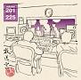 放送室 VOL.201~225※CD-ROM商品です PCにて再生可能※
