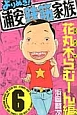 よりぬき!浦安鉄筋家族 花丸木らむーん編 (6)