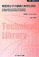 精密高分子の基礎と実用化技術<普及版>