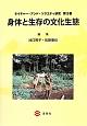 身体と生存の文化生態 ネイチャー・アンド・ソサエティ研究3