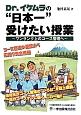 """Dr.イケムラの""""日本一""""受けたい授業 コース管理の基礎から応用を完全網羅 ワンランク上のコース管理へ"""