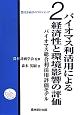 バイオマス利活用による経済性と環境影響の評価 農村計画学のフロンティア2 バイオマス総合利活用評価モデル