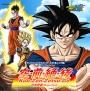 空・前・絶・後 Kuu-Zen-Zetsu-Go(DVD付)