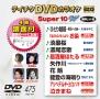 スーパー10W(演歌)~ひとり越前~明日への旅~~