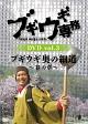 ブギウギ専務 vol.3 ブギウギ 奥の細道 ~春の章~