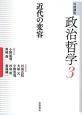岩波講座 政治哲学 近代の変容 (3)