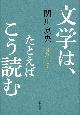 文学は、たとえばこう読む 「解説」する文学2