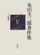 丸山圭三郎著作集 人と思想 (5)