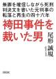 袴田事件を裁いた男 無罪を確信しながら死刑判決文を書いた元判事の転落と