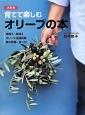 育てて楽しむオリーブの本<決定版> 地植え・鉢植え・オリーブ品種図鑑・実の収穫・食べ方