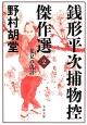 銭形平次捕物控傑作選 花見の仇討 (2)