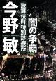 闇の争覇 歌舞伎町特別診療所<新装版>