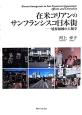 在米コリアンのサンフランシスコ日本街 -境界領域の人類学