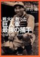 戦火に散った巨人軍最強の捕手 吉原正喜・炎の生涯