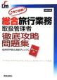 総合旅行業務取扱管理者 徹底攻略問題集<改訂第2版> 短時間学習&直前チェックに赤シート付 これで合格!